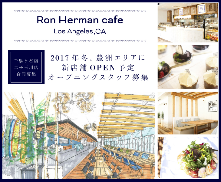 ららぽーと豊洲にカフェ併設の「RHC ロンハーマン豊洲店」が2017年12月16日オープンへ