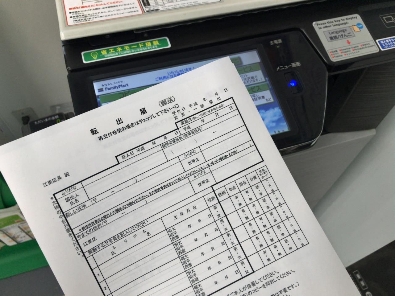 給付 円 金 10 万 区 江東