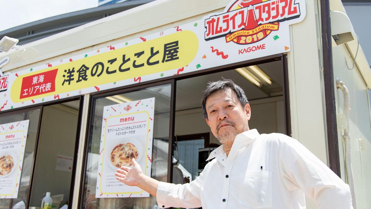 名古屋の「洋食のことこと屋」
