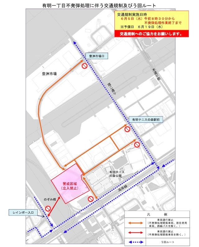 警戒区域と交通規制のマップ