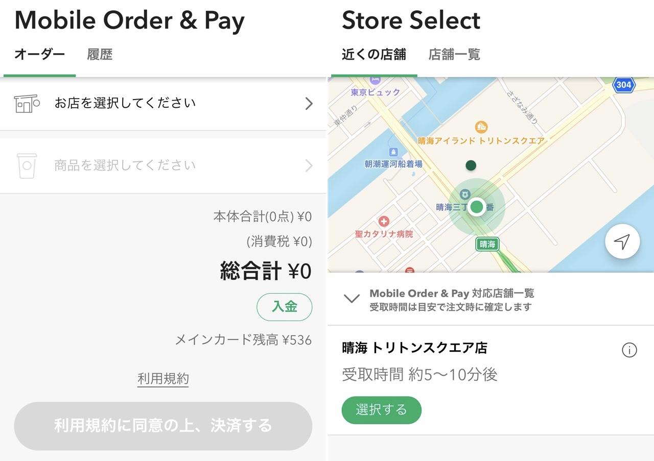 カード 変更 アプリ メイン スタバ