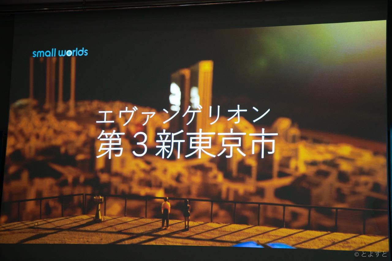 スモール ワールズ 東京