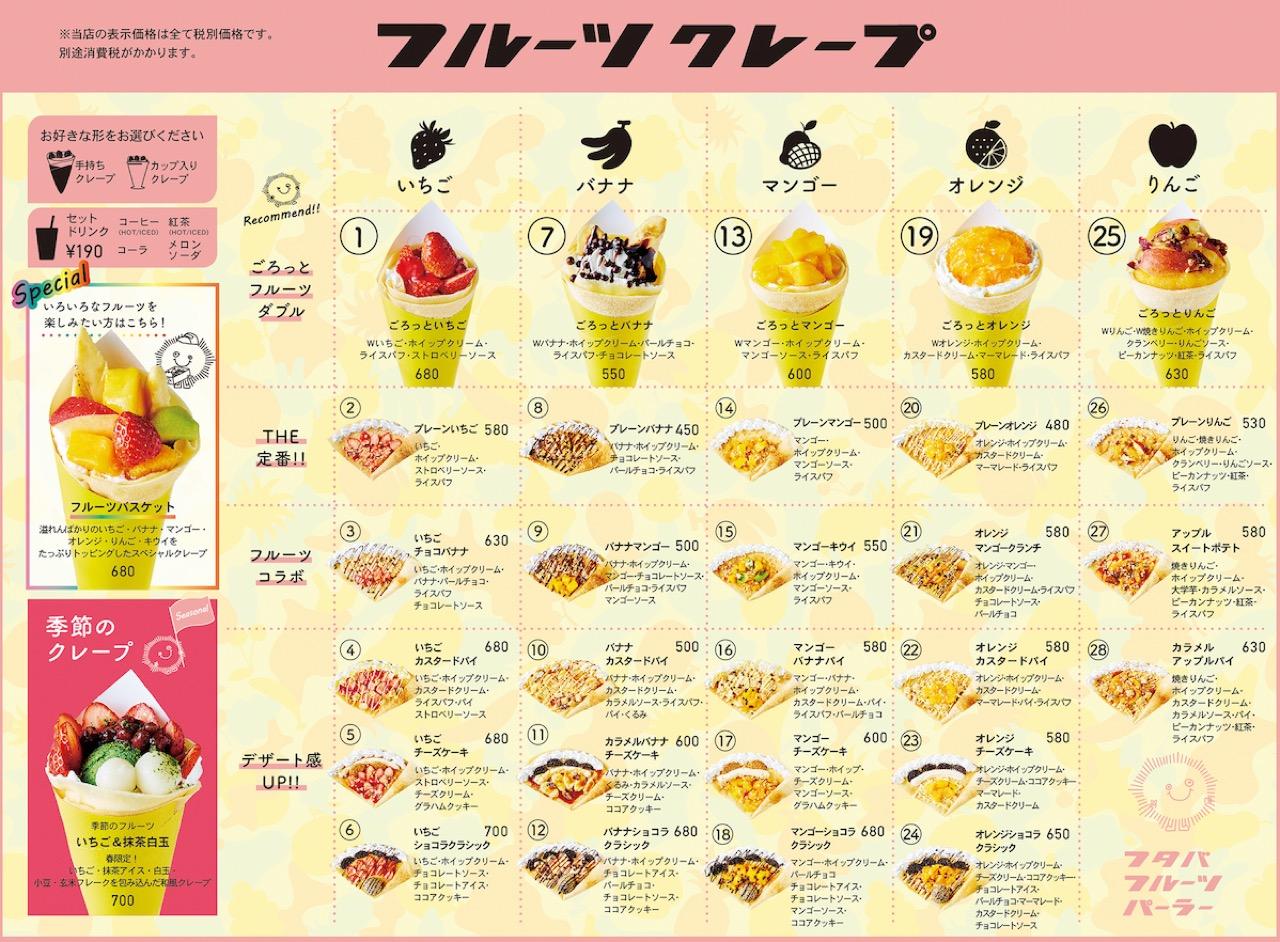 フタバ フルーツ パーラー 【NEW OPEN】12月20日(金)湘南T-SITEに「フタバフルーツパーラー」がオープン!
