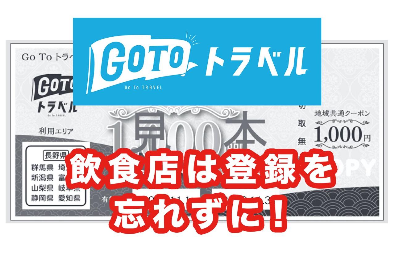クーポン 東京 goto