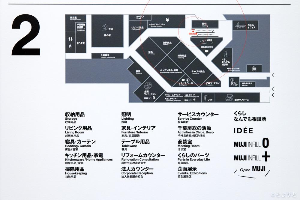 無印良品 東京有明 2階フロアマップ