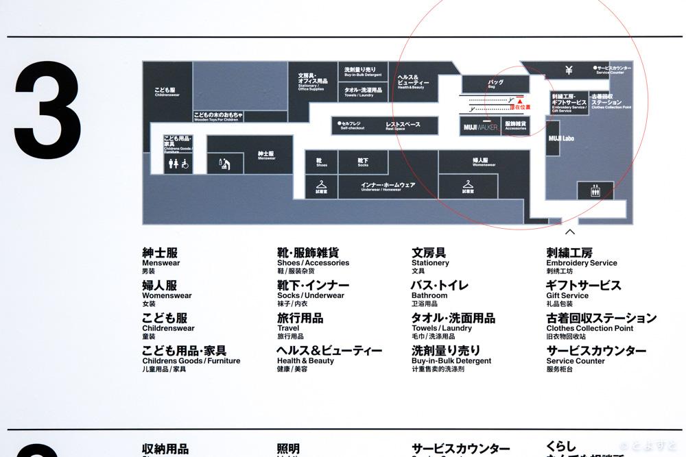 無印良品 東京有明 3階フロアマップ