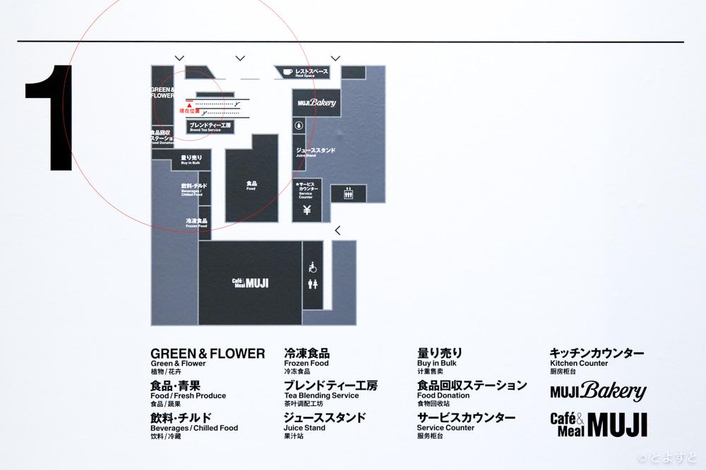 無印良品 東京有明 1階フロアマップ