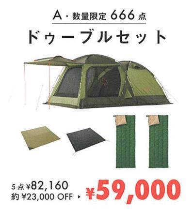 キャンプ 用品 福袋 2020