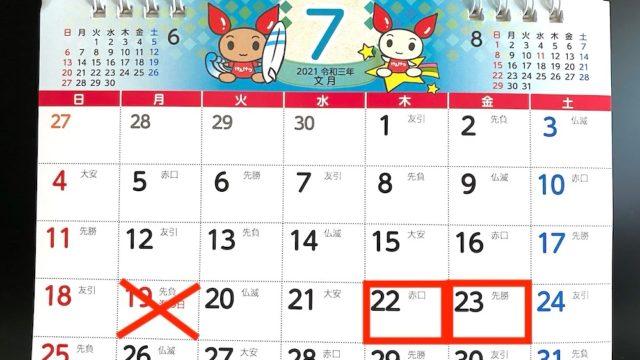 23 祝日 2 令和の天皇誕生日は2月23日。歴代天皇の誕生日は今どうなっているのか