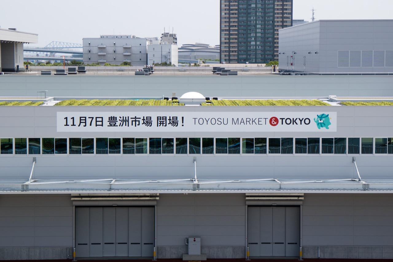 豊洲市場は11月7日開場