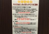 ドナルドが来る!マクドナルド、豊洲シビックセンターでチャリティイベントを開催!