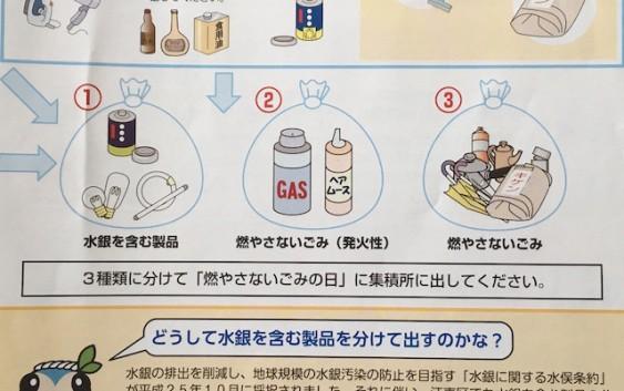 【江東区】乾電池や蛍光灯など回収ゴミの分別方法が9月19日から変わります!