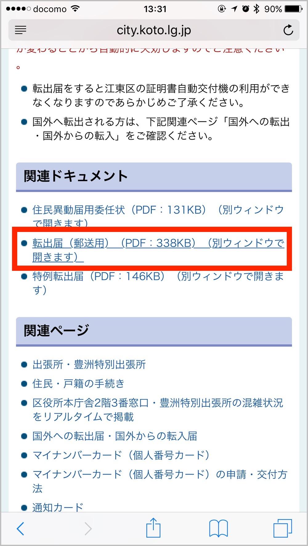 届 な もの 必要 転出 「住民異動届」のご案内|仙台市