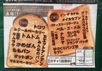 「江東・墨田パンまつり」が開催、両区の人気パン屋20店が集結します!(11/27)
