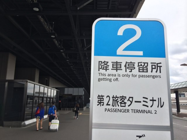 東雲イオン前から約1時間半で成田空港・第2旅客ターミナルに着きました