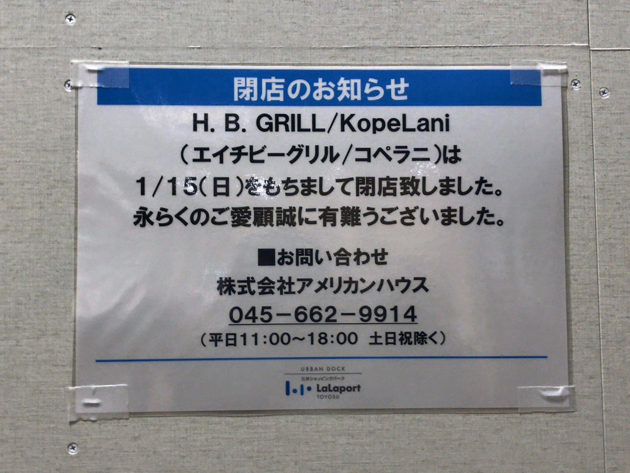 「H.B. GRILL」ららぽーと豊洲店が閉店し、アクアシティお台場店がオープン