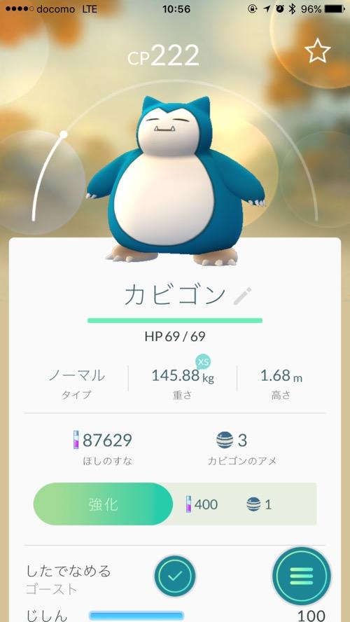th_写真 2016-08-30 10 56 10