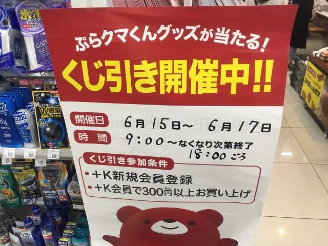 th_写真 2016-06-15 18 01 04
