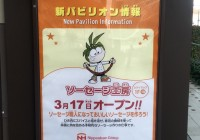 キッザニア東京でソーセージ工房のお仕事体験がスタート!シャウエッセンの日本ハム