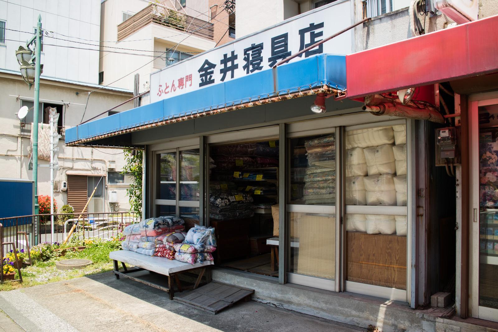 豊洲のふとん専門店 金井寝具店