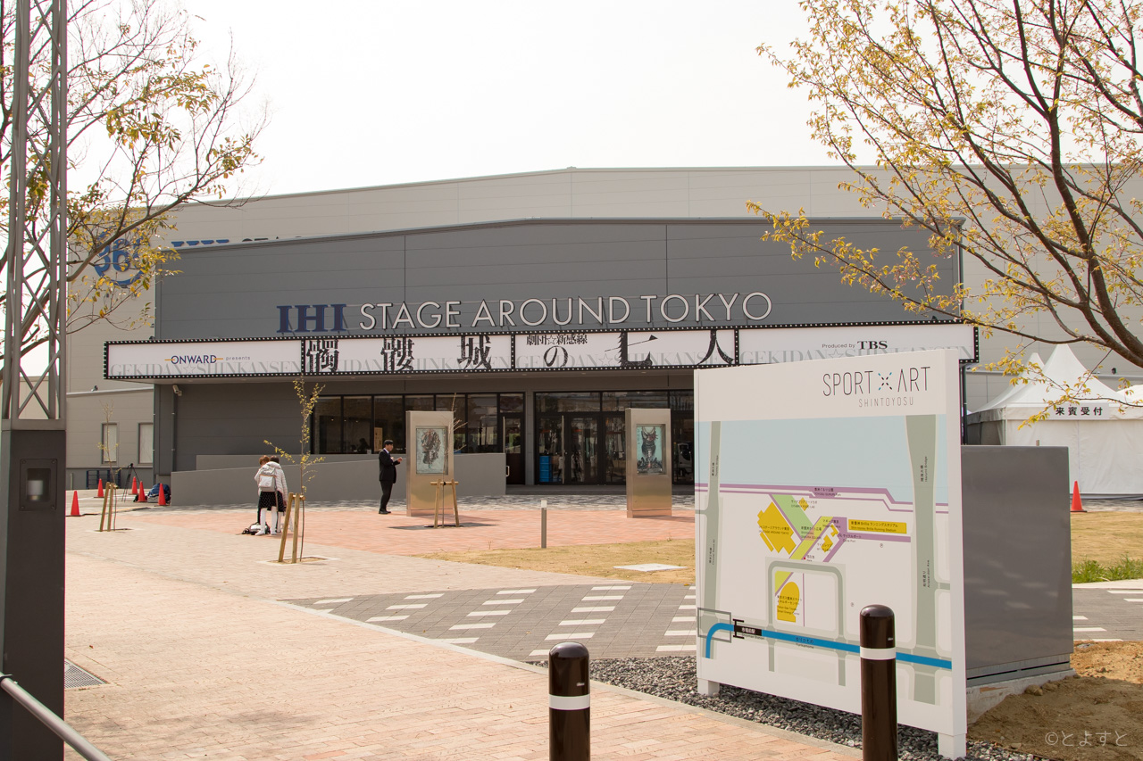 東京 ihi ステージ アラウンド
