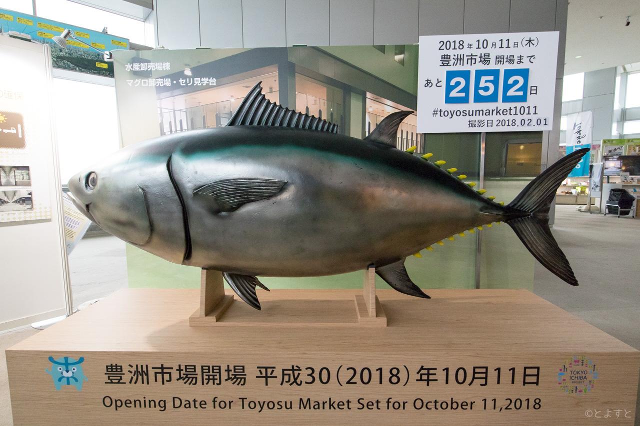 東京都庁で「豊洲市場パネル展」が開催、千客万来施設の表記あり
