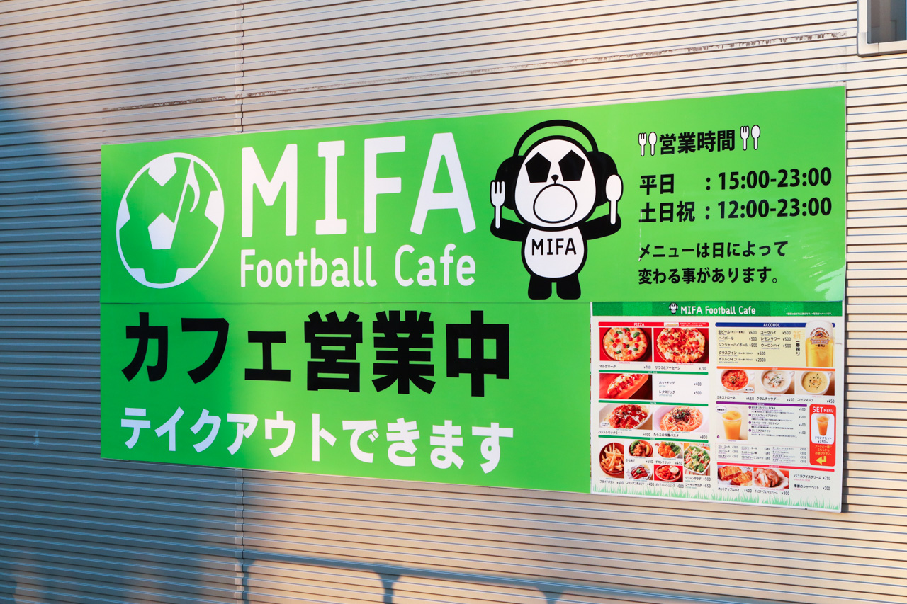 MIFA Football Cafeの入口