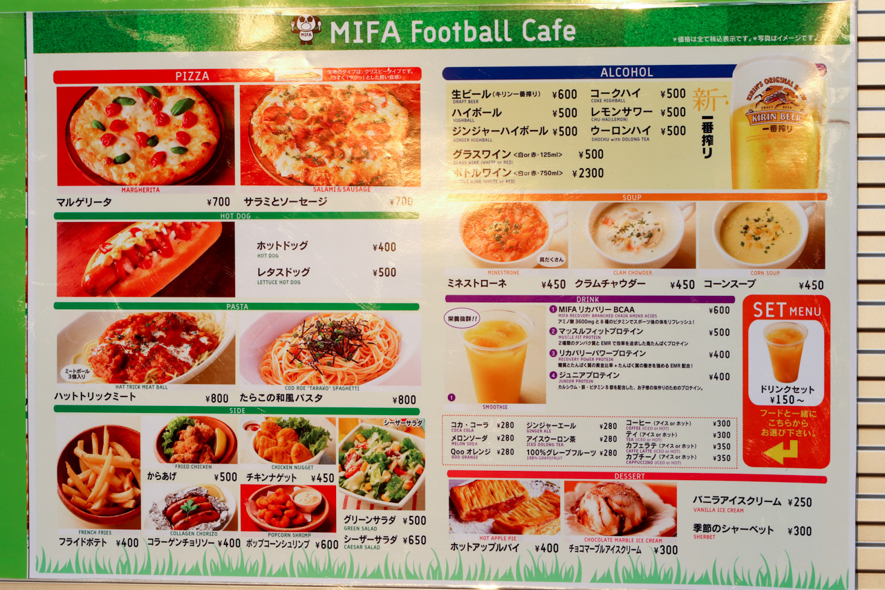 MIFA Football Cafeのメニュー