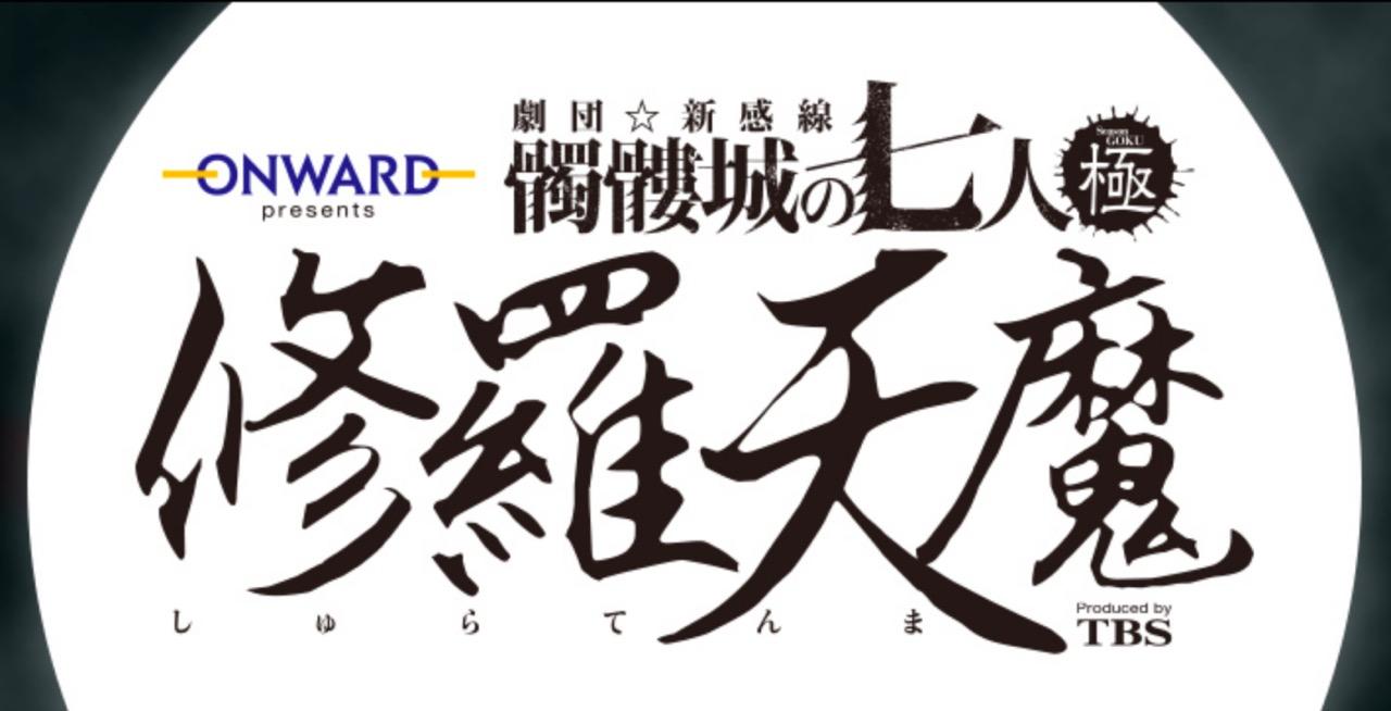 完全な新ストーリー『修羅天魔 ~ 髑髏城の七人 Season極』、2018年3月から公演開始