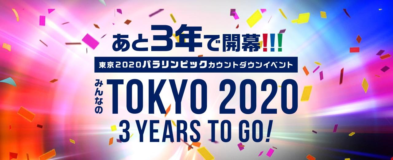 小池知事が豊洲にくる!東京五輪まであと3年の「カウントダウンイベント」で代表挨拶か