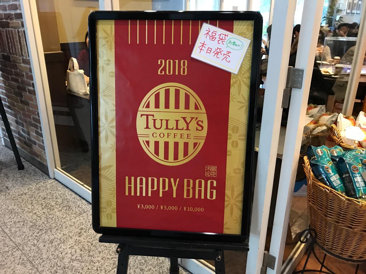 タリーズ豊洲フロント店、3,000円〜の福袋(2018年版)を本日12/27より発売!
