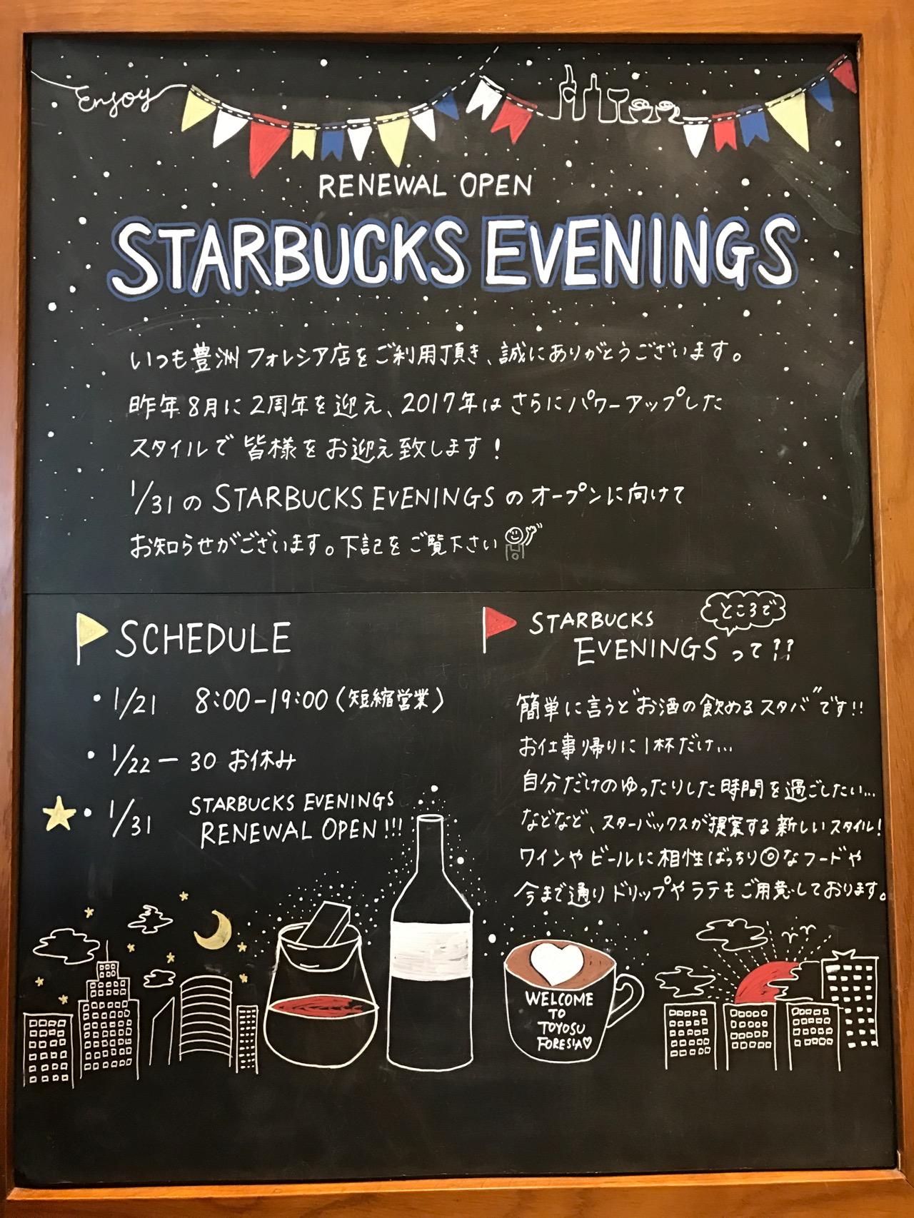 スターバックスコーヒー豊洲フォレシア店がSTARBUCKS EVENINGS(スターバックス・イブニングス)にリニューアルへ