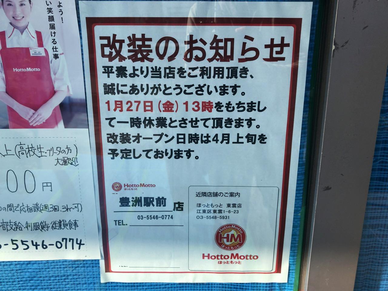 ほっともっと豊洲駅前店が2017年4月にリニューアルオープンへ