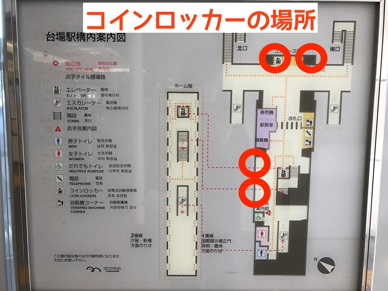 台場駅のコインロッカー、サイズ・料金・位置