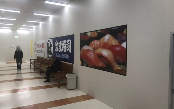 【開店情報】「はま寿司 スーパービバホーム豊洲店」、11月27日オープンが決定