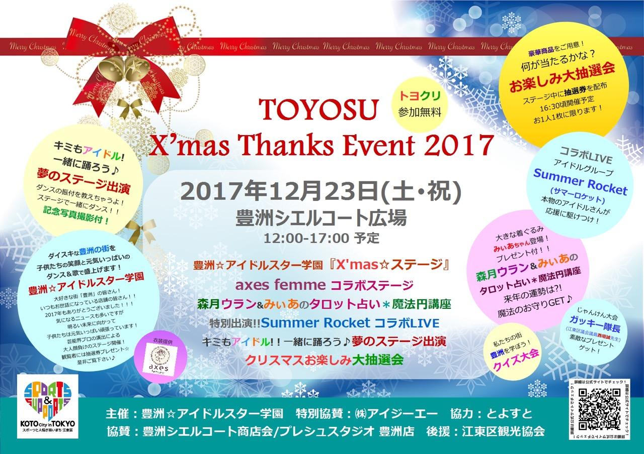 君もアイドルに!「TOYOSU X'mas Thanks Event 2017」はイベント満載!アイドル体験で我が子を撮影するチャンス