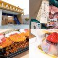 【豊洲市場 江戸前場下町】グルメやお土産も全21店舗をレポート!観光客にも地元住民にも嬉しい新施設