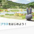 NHK番組をスマホ・PCに動画配信する「NHK+」の特長と登録方法、テレビ放送と同時に見る/見逃し視聴も