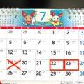 【2021年】祝日が変更へ 休日が平日になる日も・・・カレンダーや手帳は手で書き換えて!