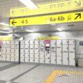 豊洲駅のコインロッカーの設置場所・サイズ